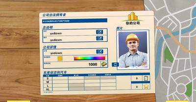 模拟挖掘机 中文版-第4张图片-cc下载站