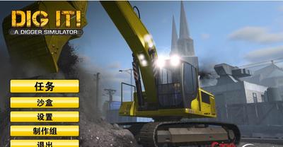 模拟挖掘机 中文版-第5张图片-cc下载站