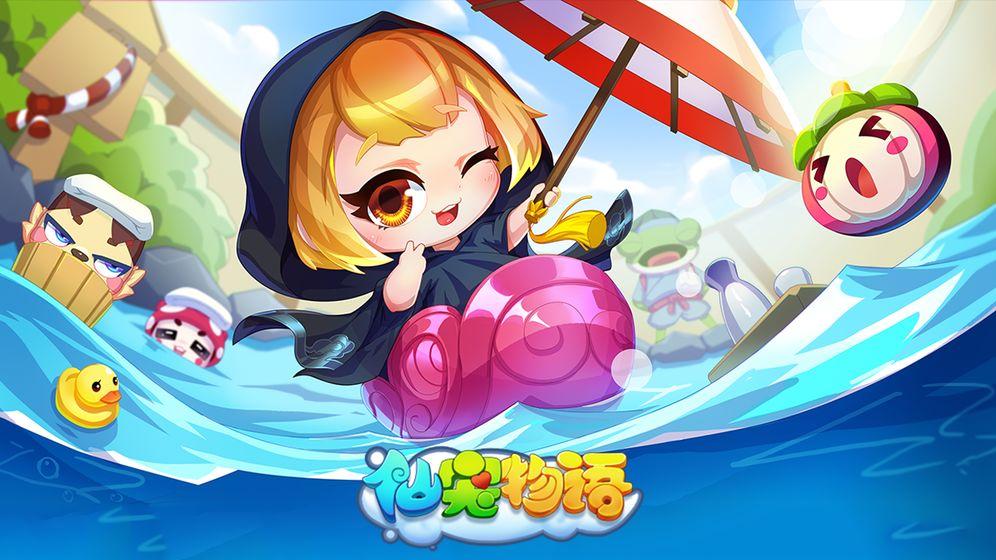 仙宠物语_游戏下载预约