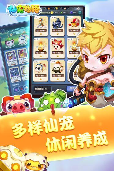 仙宠物语_游戏下载预约-第3张图片-cc下载站