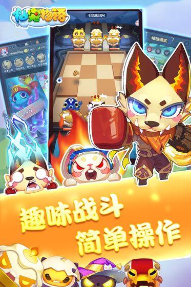 仙宠物语_游戏下载预约-第4张图片-cc下载站