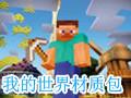 我的世界3D剑材质包 中文版