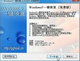 Win7系统一键还原 1.6-第4张图片-cc下载站