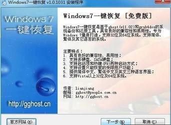 Win7系统一键还原 1.6-第5张图片-cc下载站