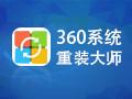 360系统重装大师 5.0