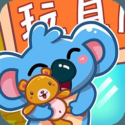 儿童宝宝玩具店 2.1.8