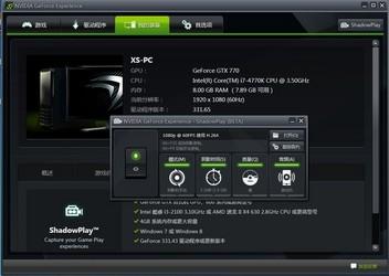 GeForce Experience显卡优化软件 3.16.0-第2张图片-cc下载站