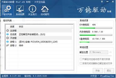 万能驱动助理 7.19.823-第2张图片-cc下载站