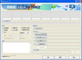 odin3刷机工具 5.0.28-第4张图片-cc下载站