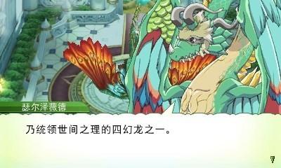 符文工房4 中文版-第2张图片-cc下载站