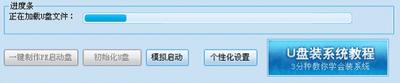 好用U盘启动盘制作工具 9.2-第5张图片-cc下载站