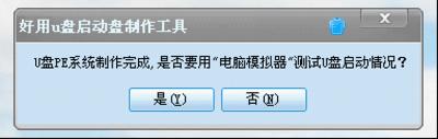 好用U盘启动盘制作工具 9.2-第4张图片-cc下载站
