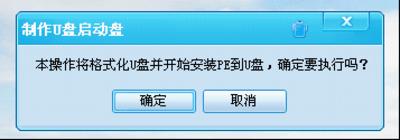 好用U盘启动盘制作工具 9.2-第6张图片-cc下载站