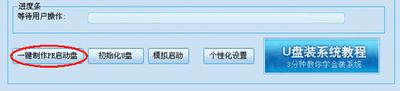好用U盘启动盘制作工具 9.2-第7张图片-cc下载站