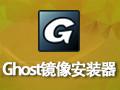 Ghost镜像安装器 1.6.10