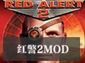 红色警戒2尤里的复仇合集MOD