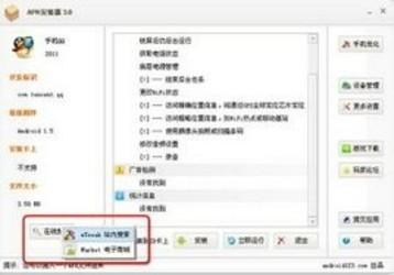APK安装器 3.0-第2张图片-cc下载站