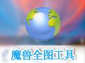 W3MapHack魔兽真三全图 5.5.1