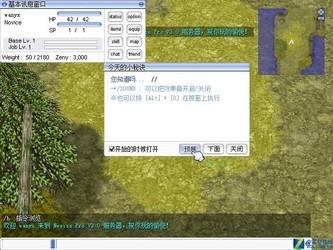仙境传说单机版-第3张图片-cc下载站