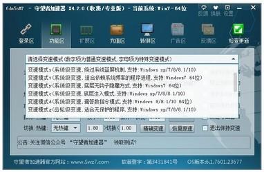 守望者加速器 x.4.2.3-第2张图片-cc下载站