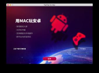 天天模拟器 For Mac 1.0.4-第3张图片-cc下载站