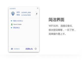 160WiFi 4.3.10-第4张图片-cc下载站