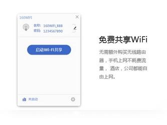 160WiFi 4.3.10-第2张图片-cc下载站