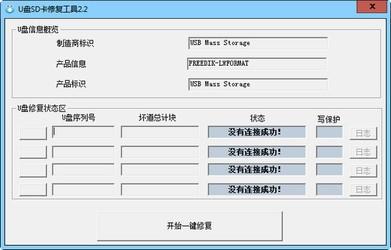 创易U盘SD卡修复工具 2.2-第2张图片-cc下载站