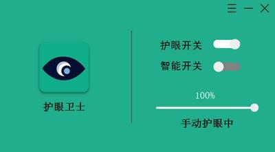 护眼卫士 1.0.3-第2张图片-cc下载站