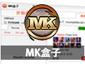 MK盒子 最新版
