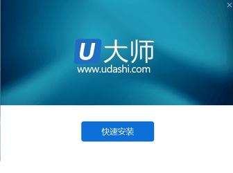 u大师u盘启动盘制作工具二合一版-第8张图片-cc下载站