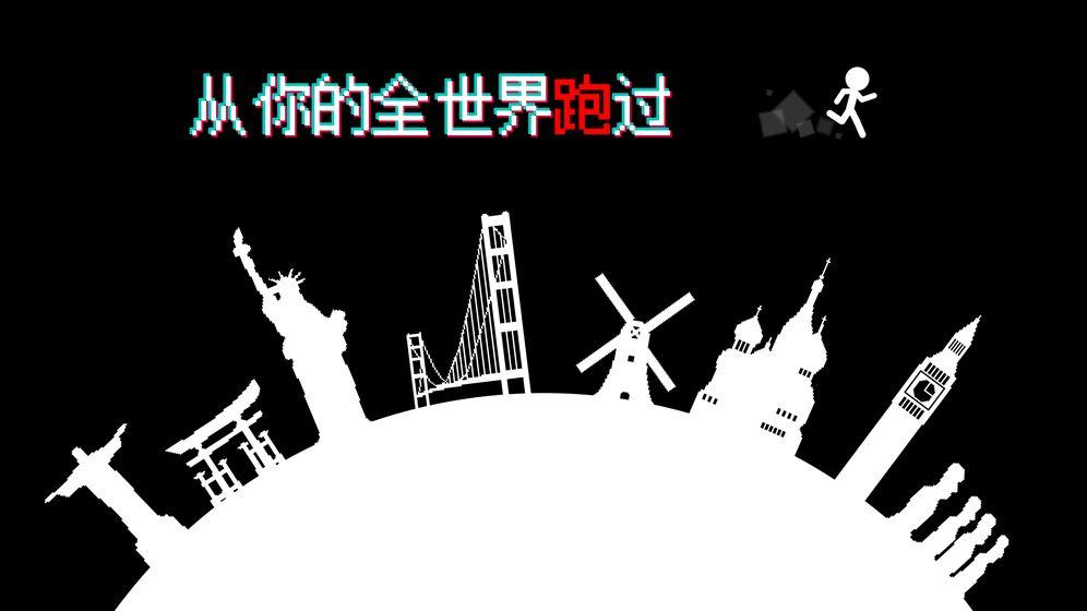 跑跑先生X_游戏下载预约