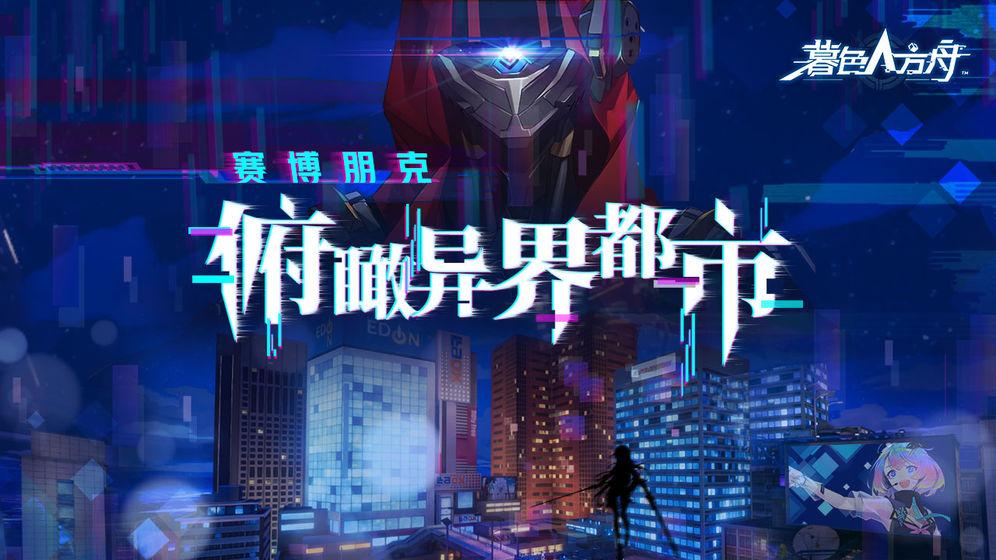 暮色方舟_游戏下载预约-第2张图片-cc下载站