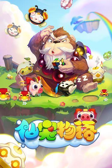 仙宠物语_游戏下载预约-第2张图片-cc下载站