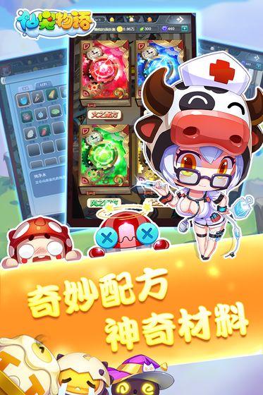 仙宠物语_游戏下载预约-第5张图片-cc下载站