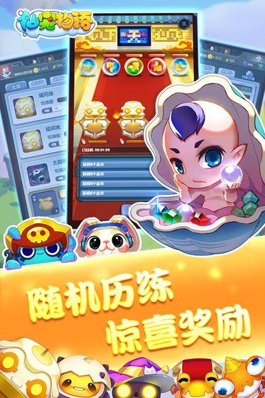仙宠物语_游戏下载预约-第6张图片-cc下载站