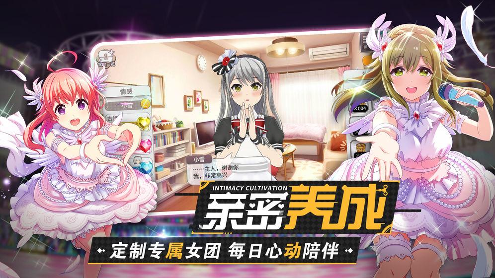 东京偶像计划    CN_游戏下载预约-第3张图片-cc下载站