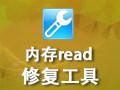 内存不能为read修复工具 3.6.52