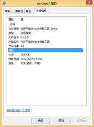 内存不能为read修复工具 3.6.52-第2张图片-cc下载站