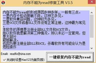 内存不能为read修复工具 3.6.52-第3张图片-cc下载站