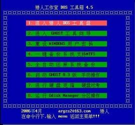 矮人DOS工具箱 5.3-第4张图片-cc下载站
