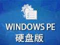 windows pe 硬盘版