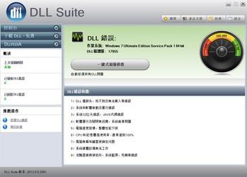 DLLSuite(dll下载修复) 2013.0.0