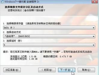 Win7系统一键还原 1.6-第3张图片-cc下载站