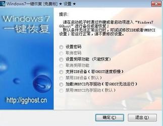 Win7系统一键还原 1.6-第2张图片-cc下载站