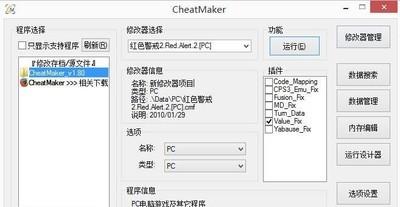 CheatMaker游戏修改器制作 1.63-第3张图片-cc下载站