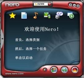 Nero 6.6.1-第6张图片-cc下载站