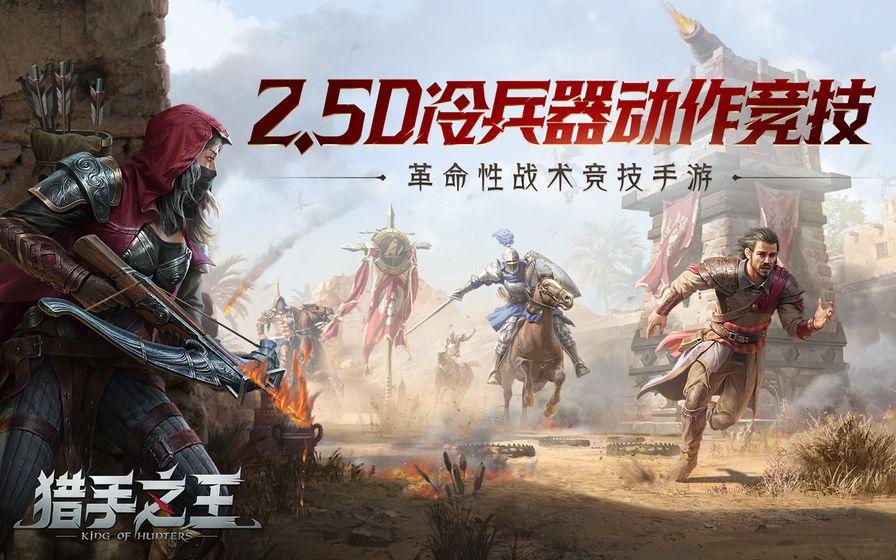 猎手之王    CN_游戏下载预约