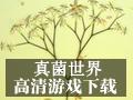 真菌世界 简体中文版