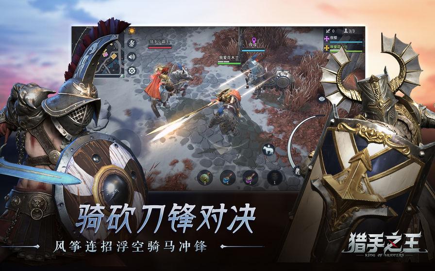 猎手之王    CN_游戏下载预约-第2张图片-cc下载站